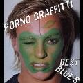PORNO GRAFFITTI BEST BLUE'S<通常盤>