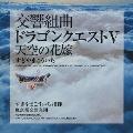 都響版:交響組曲「ドラゴンクエストV」天空の花嫁