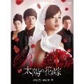 太陽の花嫁 DVD-BOXIII