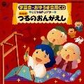 学芸会・おゆうぎ会用CD 音楽劇「つるのおんがえし」