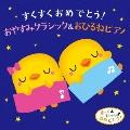 すくすくおめでとう! おやすみクラシック&おひるねピアノ