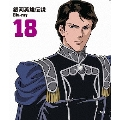 銀河英雄伝説 Vol.18
