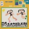 ダンス教材~運動会「さくら花笠」