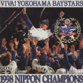 '98日本シリーズ優勝記念オフィシャルCD VIVA!横浜ベイスターズ