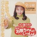 井上喜久子の月刊「お姉ちゃんといっしょ」9月号~絵が完成する前にバナナを食べてはいけません号