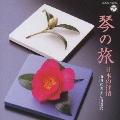 琴の旅 日本の抒情