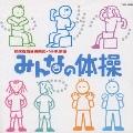 郵政省簡易保険局・NHK制定 みんなの体操
