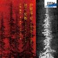 伊福部昭: 管絃樂の為の音詩「寒帯林」; 深井史郎: 平和への祈り
