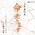 連続ドラマJ「命売ります」オリジナル・サウンドトラック<数量限定盤>