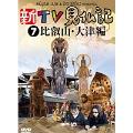 新TV見仏記7 比叡山・大津編