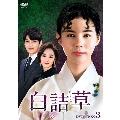 白詰草<シロツメクサ> DVD-BOX3