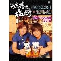 「つまみは塩だけ」DVD「東京ロケ占い編 2018」