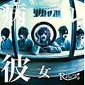 病ンデル彼女 [CD+DVD]<初回限定盤>