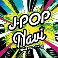 J-ポップ・ナビ ミュージック・フォー・ドライヴィング