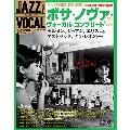 ジャズ・ヴォーカル・コレクション 52巻 ボサ・ノヴァ・ヴォーカル・コンプリート 2018年5月15日号 [MAGAZINE+CD]