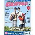 Go! Go! GUITAR 2018年6月号