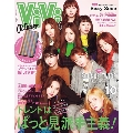 ViVi 2018年10月号増刊