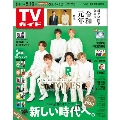 TVガイド 福岡・佐賀・山口西版 2019年5月10日号