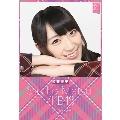 松井咲子 AKB48 2015 卓上カレンダー