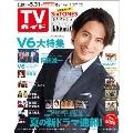 TVガイド 関東版 2019年5月31日号