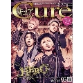 Cure 2020年3月号