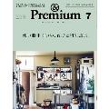 &Premium 2020年7月号