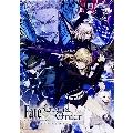 Fate/Grand Order コミックアラカルト 8