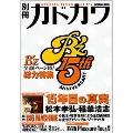 B'z / 別冊カドカワ