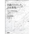名曲のたのしみ、吉田秀和 第2巻 指揮者を語る [BOOK+CD]