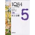 1Q84 BOOK 3 10月-12月 前編