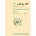 チャイコフスキー 交響曲 第6番 ロ短調 作品74「悲愴」 全音ポケット・スコア