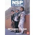 NSP 「ギター弾き語り全曲集」 永久保存版
