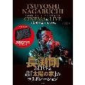 TSUYOSHI NAGABUCHI 40th ANNIVERSARY CINEMA&LIVE~太陽の家~×A&G BOOK