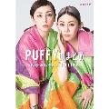 PUFFYのまとめ NOおしゃれ,NO LIFE