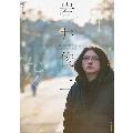岩井俊二 『Love Letter』から『ラストレター』、そして『チィファの手紙』へ