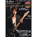 菰口雄矢のアドヴァンスド・リード・アプローチ [BOOK+CD]