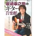 Go!Go!GUITARプレゼンツ THE ALFEE 坂崎幸之助のギター音楽館