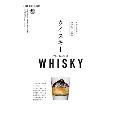 FOOD DICTIONARY ウイスキー