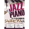 CD付き コードから始める ジャズピアノ入門 コードを覚えながらジャズ・ピアノがスラスラ弾ける! [BOOK+CD]