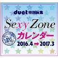 A.B.C-Z 2015.4-2016.3 カレンダー
