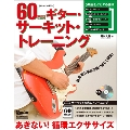 60日間ギター・サーキット・トレーニング [BOOK+CD]
