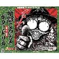 地獄のメカニカル・ギター・ドリル 決死の入隊編 [BOOK+CD]