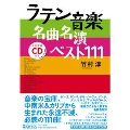 竹村淳/ラテン音楽名曲名演ベスト111 [BOOK+CD] [9784903951430]