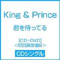 君を待ってる [CD+DVD]<初回限定盤B>