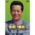 地方記者・立花陽介 傑作選 DVD-BOX III