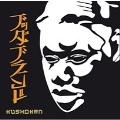 Kushokan
