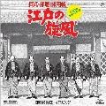 江戸の旋風 - 4 Track EP
