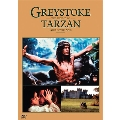 グレイストーク -類人猿の王者- ターザンの伝説[1000635426][DVD] 製品画像