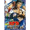 劇場版 名探偵コナン 紺青の拳<通常版> Blu-ray Disc