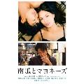 南瓜とマヨネーズ 豪華版 [Blu-ray+DVD]